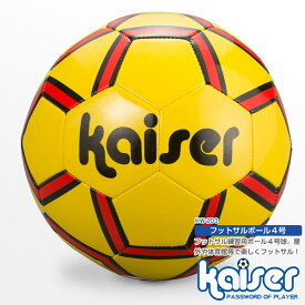 kaiser フットサルボール4号/KW-203/サッカーボール、4号球、フットサルボール、フットサル