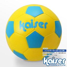 kaiser ソフトサッカーボール3号/KW-227YSBL/サッカーボール、3号球、小学生、幼児用、お子様用、ウレタン製
