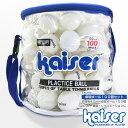 【送料無料】kaiser 卓球ボール100Pセット/KW-252/卓球ボール、ピンポン玉、セット、卓球用品、まとめ買い、激安、公式サイズ