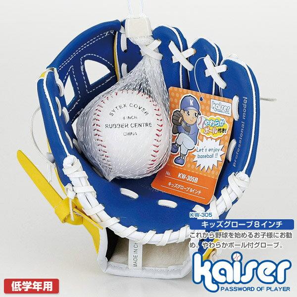 kaiser キッズグローブ8インチボール付BL/KW-305B/野球グローブ、子供用、幼児用、ジュニア用、グローブ