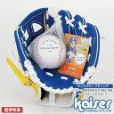 【送料無料】kaiser キッズグローブ8インチ ボール付/KW-305B/野球グローブ、子供用、幼児用、ジュニア用、グローブ