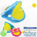 【送料無料】kaiser マジックボール/KW-306/玩具、キャッチボール、マジックテープ、マジックボール、子供用