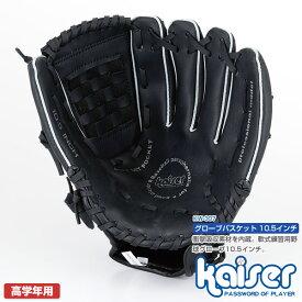【送料無料】kaiser グローブバスケット10.5インチ/KW-307/野球グローブ、野球用品、激安
