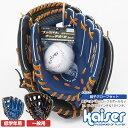 【特別送料無料品】kaiser 親子グローブセット/KW-310/野球グローブ、子供用、大人用、ジュニア用、成人用、グローブ…