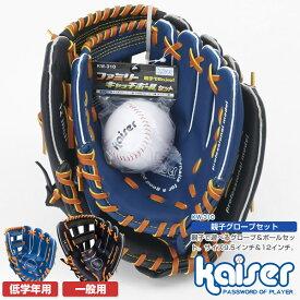 【送料無料】kaiser 親子グローブセット/KW-310/野球グローブ、子供用、大人用、ジュニア用、成人用、グローブセット、野球ボールセット、軟式