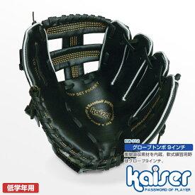 【送料無料】kaiser グローブトンボ9インチBK/KW-312/野球グローブ、子供用、ジュニア用、グローブ