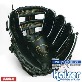 【送料無料】kaiser グローブトンボ10インチBK/KW-313/野球グローブ、子供用、ジュニア用、グローブ