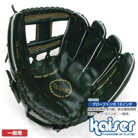 【送料無料】kaiser グローブトンボ12インチBK/KW-322/野球グローブ、大人用、成人用、グローブ