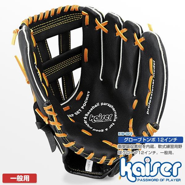 kaiser グローブトンボ12インチ/KW-323/グローブ、野球グローブ、大人用、成人用、軟式グローブ、軟式グラブ、野球、グラブ