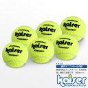 【5,000円以上送料無料】kaiser 硬式テニスボール6P/KW-325/テニス、テニスボール、テニスボールセット、お買い得、激安