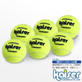 kaiser 硬式テニスボール6P/KW-325/テニス、テニスボール、テニスボールセット、お買い得、激安