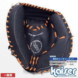 【送料無料】kaiser 軟式キャッチャーミット/KW-340/野球グローブ、軟式グローブ、野球用品、キャッチャー、ミット、激安