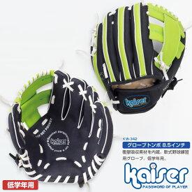 【送料無料】kaiser グローブトンボ 8.5インチ/KW-342/野球グローブ、子供用、練習用、軟式用、小学校、低学年、グラブ、少年野球
