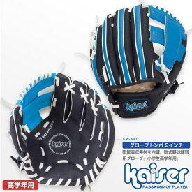 【送料無料】kaiser グローブトンボ 9.5インチ/KW-343/野球グローブ、子供用、練習用、軟式用、小学校、高学年、グラブ、少年野球
