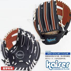 【送料無料】kaiser グローブトンボ 11インチ/KW-344/野球グローブ、子供用、練習用、軟式用、小学校、高学年、グラブ、少年野球