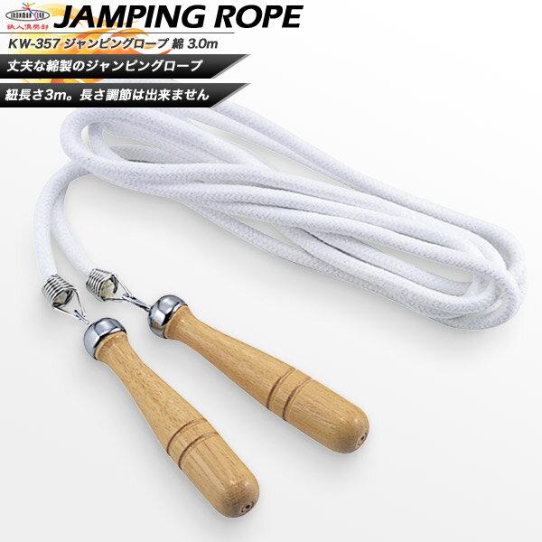 鉄人倶楽部 ジャンピングロープ綿3m/KW-357/なわとび、大人用、縄跳び、とびなわ、トビナワ、激安、ダイエット