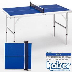 【在庫処分】【送料無料】kaiser 卓球台/KW-363/卓球台、ピンポン台、家庭用、ファミリー、子供用、大人用、スポーツ、ミニ卓球台、折りたたみ、折り畳み
