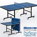 【送料無料】kaiser ファミリー卓球台/KW-375/卓球台、ピンポン台、家庭用、レクリエーション、ファミリー、大人用、スポーツ、卓球台、折りたたみ、折り畳...