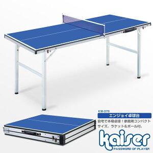【送料無料】kaiser エンジョイ卓球セット/KW-376/卓球台、卓球、ピンポン台、室内用、家庭用、卓球ラケット、卓球ボール、セット