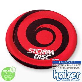 kaiser ストームディスク/KW-413/フリスビー、フライングディスク、子供、柔らかい、安全、ジュニア