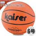 【5,000円以上送料無料】kaiser キャンバスバスケットボール6号/KW-428/バスケットボール、バスケット、練習用、6号、球