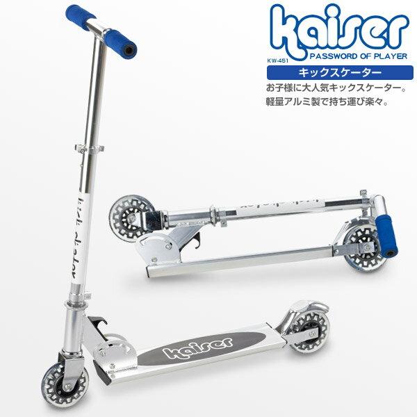 【送料無料】kaiser キックスケーター/KW-451/キックスケーター、子供用、子供、キックボード、激安、ローラースルーゴーゴーのように遊べます