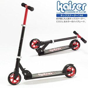 kaiser キックスケーター/KW-454/キックスケーター、子供用、子供、キックボード、激安、ローラースルーゴーゴーのように遊べます