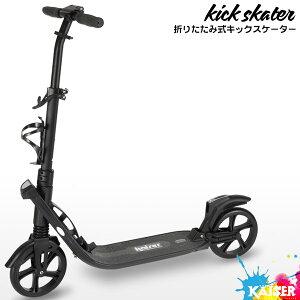 【送料無料】kaiser キックスケーター 200/KW-459/キックボード、キックスケーター、子供用、大人用、子供、ローラースルーゴーゴー