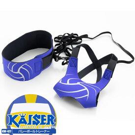 【送料無料】kaiser バレーボールトレーナー/KW-477/バレーボール、練習器、トレーナー、4号、3号、5号、小学生、中学生