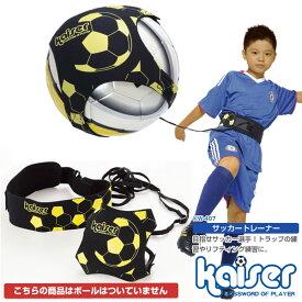 【送料無料】kaiser サッカートレーナー/KW-487/サッカー、サッカーボール、トラップ、シュート、パス、リフティング、練習、練習器具、目指せスター、キックでボールが戻る!