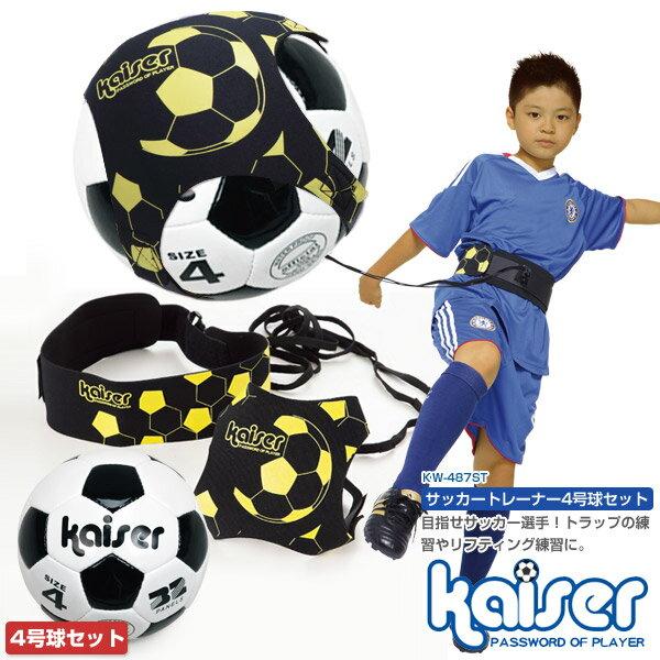 【ポイント10倍】【送料無料】【kaiser サッカートレーナー 4号球ボールセット/KW-487-KW-140/サッカーボール、トラップ、シュート、パス、リフティング、練習、練習器具、目指せスター、キックでボールが戻る】