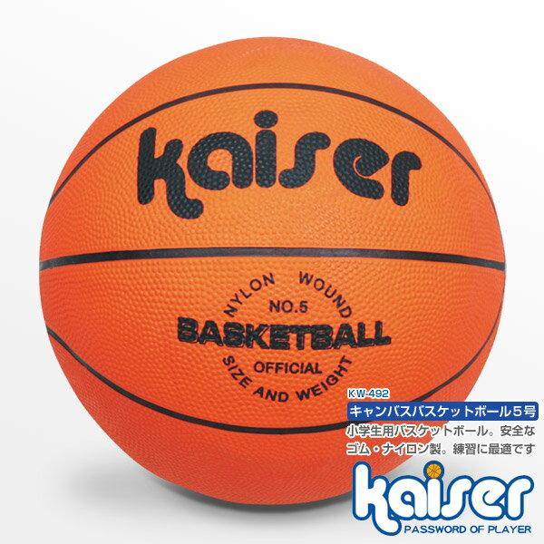 【ポイント10倍】kaiser キャンパスバスケットボール5号/KW-492/バスケットボール、バスケ、ボール、5号、子供用、小学生用、練習用