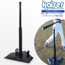 【送料無料】kaiser バッティングティー/KW-542/バッティングティー、スタンド、野球、練習、バッティングマシン、スタンドティー
