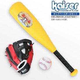 kaiser キッズベースボールセット/KW-543/野球、バット、ボール、グローブ、幼児用、お子様用、玩具、セット