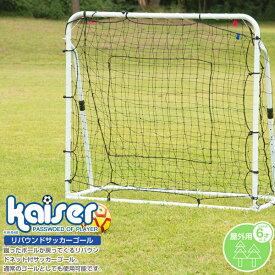 【送料無料】kaiser リバウンドサッカーゴール/KW-548/サッカーゴール、フットサルゴール、リバウンダー、ゴールネット、サッカー、ゴール、組立式