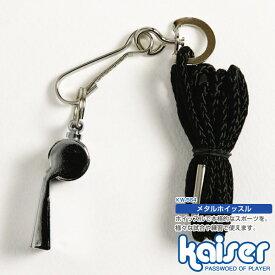 kaiser メタルホイッスル/KW-564/アウトドア・レジャー、バスケット・サッカー、ホイッスル