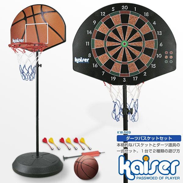 【送料無料】kaiser ダーツ・バスケットセット/KW-569/バスケットボール、ゴール、バスケットゴール、バスケット、ゴール、ゴールスタンド、ダーツ、ダーツボード、ダーツゲーム