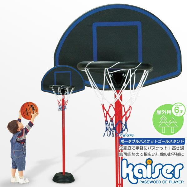 【送料無料】kaiser ポータブルバスケットボールスタンド/KW-576/バスケットゴール、バスケットボール、ゴール、ゴールスタンド、バスケットボールスタンド、家庭用、子供用、ミニバス