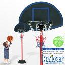【送料無料】kaiser ポータブルバスケットボールスタンド/KW-576/バスケットゴール、バスケットボール、ゴール、ゴー…