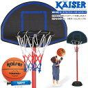 【送料無料】【kaiser ポータブルバスケットボールスタンドセット/KW-576ST/バスケットゴール、バスケットボール、ゴ…