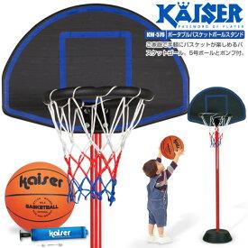 【送料無料】【kaiser ポータブルバスケットボールスタンドセット/KW-576ST/バスケットゴール、バスケットボール、ゴール、ゴールスタンド、バスケットボールスタンド、家庭用、子供用、ミニバス】