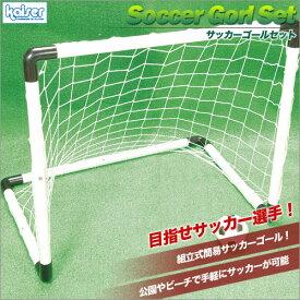 【送料無料】kaiser サッカーゴールセット/KW-580/サッカーゴール、ミニ、子供、お子様用、組立、組み立て、ゴールセット