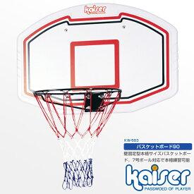 【送料無料】kaiser バスケットボード90/KW-583/バスケットゴール、バスケットボール、ゴール、バスケットボード、練習、子供、ミニバス