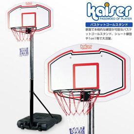 【送料無料】kaiser バスケットゴールスタンド/KW-584/バスケットゴール、バスケットボール、ゴール、バスケットボールスタンド、バスケットボード、練習、子供、ミニバス