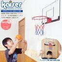 【送料無料】kaiser バスケットゴールセット45/KW-587/バスケットゴール、バスケットボール、ゴール、バスケットボード、バスケットリング、子供用、イン...
