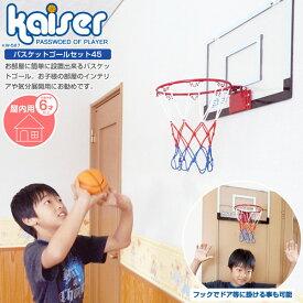 【送料無料】kaiser バスケットゴールセット45/KW-587/バスケットゴール、バスケットボール、ゴール、バスケットボード、バスケットリング、子供用、インテリア、室内用