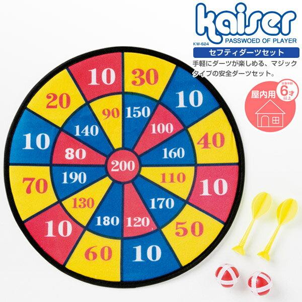 kaiser セフティダーツセット/KW-624/アウトドア・レジャー、ファミリースポーツ