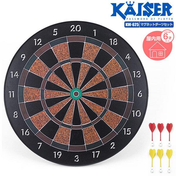 【全品ポイント5倍】kaiser セフティマグネットダーツ/KW-625/ダーツボード、ソフト、ダーツセット、ダーツゲーム