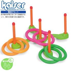 kaiser 輪投げセット/KW-641/輪投げ、わなげ、輪投、縁日、ゲーム、知育玩具、玩具