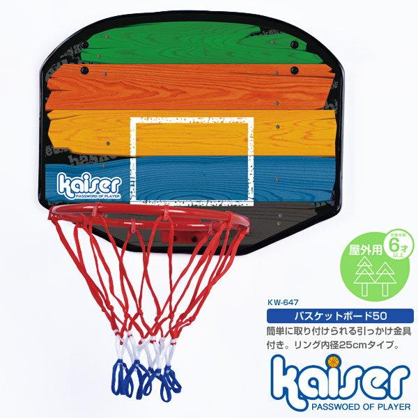 【送料無料】kaiser バスケットボード50/KW-647/バスケットボール、ゴール、バスケットゴール、リング、子供、ミニバスケット、バスケットボード